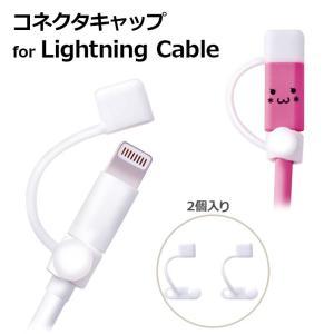 iPhone Lightningケーブル用コネクタキャップ ホワイト アクセサリ コネクタキャップ 端子保護キャップ 2個入り エレコム P-APLTCWH|ai-en
