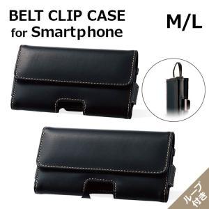 多機種対応 スマートフォン ベルトクリップケース Mブラック/Lブラック スマホ ケース 汎用 ベルト クリップ レザー 横型 M/Lサイズ ブラック エレコム P-BCY0|ai-en