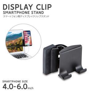 スマートフォン タブレット スマホスタンド ブラック ディスプレイクリップスタンド ディスプレイ画面 横 設置 向き 左右 シリコンパーツ オフィス デスク|ai-en