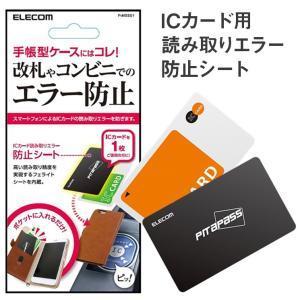 スマートフォン ICカード用読み取りエラー防止シート 防磁シート 汎用アクセサリ 防磁シート 片面 エレコム P-MSS01 ai-en