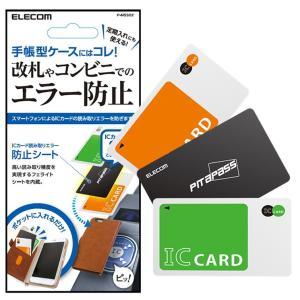 スマートフォン ICカード用読み取りエラー防止シート 防磁シート 汎用アクセサ 防磁シート 両面 エレコム P-MSS02 ai-en