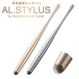 エレコム 導電繊維タッチペン AL.STYLUS さらさら なめらか AL.STYLUS 軽い 低重...