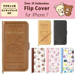 リラックマiPhone8 iPhone7 フリップケース 手...