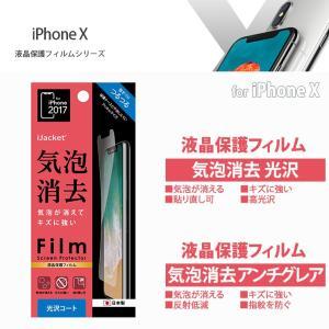 iPhoneX 液晶保護フィルム 気泡消去 高光沢 反射防止 つるつる さらさら 指紋防止 ハードコート バブルブロック 日本製 クリーニングクロス付 貼直し可能 P029|ai-en