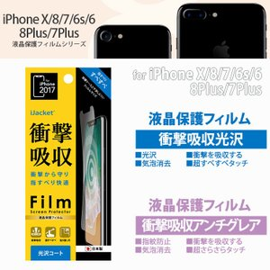 iPhoneX iPhone8/7/6s/6 iPhone8Plus/7Plus 液晶保護 スマホフィルム 衝撃吸収 高光沢 指紋防止 アンチグレア さらさら すべすべ シート PGA P033|ai-en