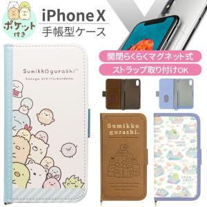 すみっコぐらし iPhoneX 手帳型 ケース ポケット ストラップ用リング 可愛い マグネット ブラウン パステル ぺんぎん? とかげ とんかつ ふろしき ねこ P048|ai-en