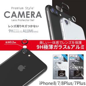 iPhone8/7 iPhone8Plus/7Plus カメラレンズプロテクター ガラス+アルミリング 薄型0.2mm 表面硬度9H 強化ガラス カメラ保護 シンプル ブラック シルバー P057|ai-en