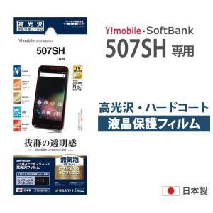 送料無料 Softbank Y!mobile 507SH Android One 高光沢 液晶保護 フィルム パーフェクトガードナー ハードコート P734507SH ai-en
