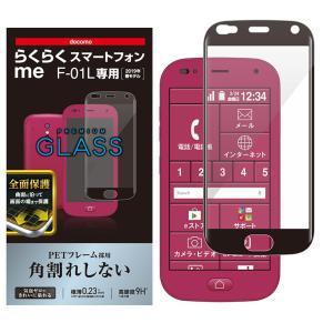 ★対象:らくらくスマートフォンme (F-01L) ★メーカー:エレコム ★型番:PD-F01LFL...