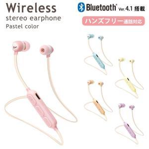 ワイヤレスイヤホン Bluetooth4.1 iPhone スマートフォン ステレオ イヤホンマイク 軽量 着信 終話 音量調整 可愛い パステル PG-BTE5S|ai-en