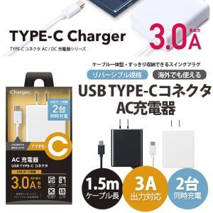送料無料 USB Type-C搭載スマートフォン専用 AC充電器 USB TYPE-Cコネクタ US...