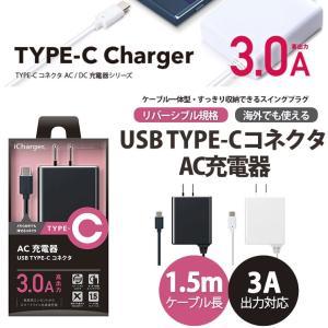 送料無料 USB Type-C搭載スマートフォン専用 AC 充電器 3A対応 スイングプラグ対応 U...