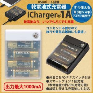 乾電池式 充電器 iPhone スマートフォン 1A 1300mAh USBポート搭載 コンセント不...