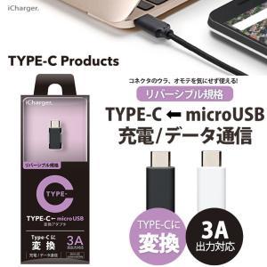 送料無料 TYPE-C micro USB変換アダプタ USB Type-C搭載スマートフォン専用 ...