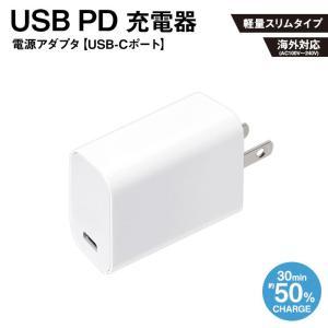 iPhone スマートフォン iPad タブレット AC充電器 ホワイト USB PD 電源アダプタ USB-Cポート 急速充電 5V 9V 12V コンセント PGA PG-PD18AD2W|ai-en