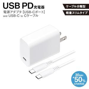 iPhone スマートフォン iPad タブレット AC充電器 ホワイト USB PD 電源アダプタ USB-Cポート ケーブル 急速充電 5V 9V 12V コンセント PGA PG-PD18AD4W|ai-en