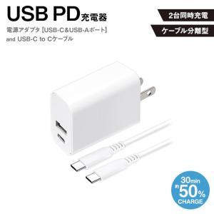 iPhone スマートフォン iPad タブレット AC充電器 ホワイト USB PD 電源アダプタ USB-C USB-Aポートケーブル 急速充電 5V 9V 12V コンセント PGA PG-PDA18AD4W|ai-en