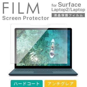 Surface Laptop2/Laptop用 液晶保護フィルム ハードコート/アンチグレア 高光沢...