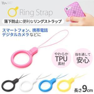 落下防止 リングストラップ スマートフォン 携帯電話 デジカメ TPU素材 シンプル ソフト フィンガーリング ブラック ホワイト ピンク ブルー イエロー PG-STRS|ai-en