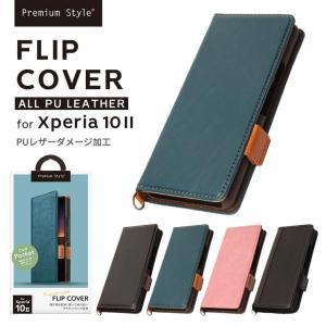 Xperia 10 II 手帳型ケース ブラック/ブルー/ダスティピンク/カーボン調ブラック PUレザー フリップカバー 指紋認証 カードポケット シンプル PGA PG-XP10FP ai-en