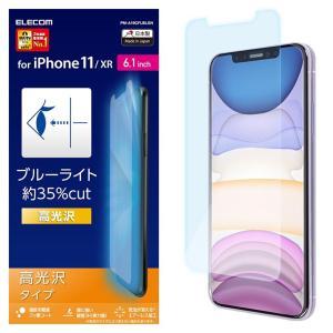 エレコム iPhone11 液晶保護フィルム ブルーライトカット高光沢 指紋防止 抗菌機能 キズ防止...