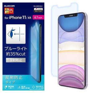 エレコム iPhone11 液晶保護フィルム ブルーライトカット反射防止 指紋防止 ハードコート加工...