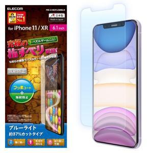 エレコム iPhone11 液晶保護フィルム ブルーライトカット 反射防止 指紋防止 ゲーム用 スム...