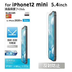 iPhone12 mini 5.4inch 2020 フィルム 反射防止 貼りやすい エアーレス スムースコート 再吸着 自己吸着 ハーフカット 日本製  PM-A20AFLAN|ai-en