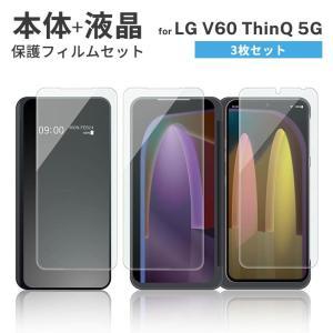 LG V60 ThinQ 5G 本体 液晶画面保護フィルム 反射防止 指紋防止 反射防止 高光沢 エアーレス 抗菌 ハードコート 日本製 3枚入り エレコム PM-L201FLF3 ai-en