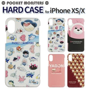 iPhone XS/X ポケモン ハードケース ストラップホール付 みずタイプポケモン キテルグマ ヤドン オニスズメ 可愛い グッズ POKE-601|ai-en