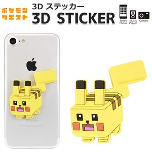 ポケモンクエスト 3Dステッカー iPhone スマホ iPad タブレット ピカチュウ 立体 厚め デコ アレンジ 可愛い ポケセル ゲーム POKE-614A|ai-en
