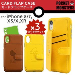 ポケモン iPhoneXR iPhoneXS/X iPhone8/7 フラップケース カード収納ポケット付 ピカチュウ イーブイ かわいい 型押しデザイン POKE-62|ai-en