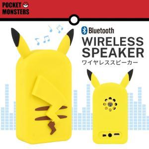 ポケモン ワイヤレススピーカー ピカチュウ iPhone スマホ Bluetooth ポケットモンスター Bluetoothスピーカー かわいい POKE-630A|ai-en