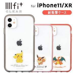 ポケットモンスター IIIIfit(CLEAR)iPhone 11/XR対応ケース ピカチュウ イーブイ リザードン 耐衝撃 ストラップホール付きPOKE-644A POKE-644B POKE-644C|ai-en