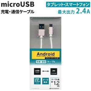 ★対象:microUSBコネクタを持つスマートフォン、タブレット(arrows、MONO、らくらくス...