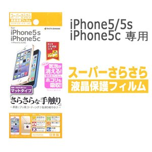 iPhone5 iPhone5S iPhone5C 液晶保護...