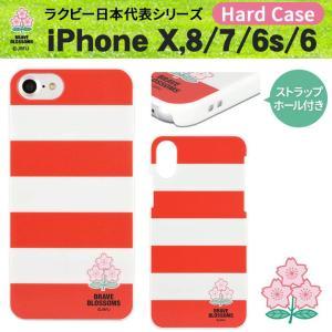 ラグビー 日本代表 ユニフォーム iPhoneX iPhone8/7/6s/6 ハード ケース スト...