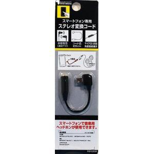 ステレオ変換コード マイクロUSB ブラック RBHE059 スマートフォン 用