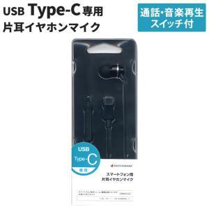 USB Type-C 片耳イヤホンマイク スマートフォン 110cm 音楽 動画 ハンズフリー通話 ...