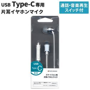USB Type-C 片耳イヤホンマイク スマートフォン 110cm 音楽 動画 ハンズフリー通話 マイク ボリューム 着信応答スイッチ シンプル シルバー REMMSC01SV|ai-en