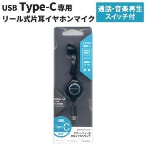 USB Type-C 片耳イヤホンマイク スマートフォン リール式 最大伸長70cm 音楽 ハンズフリー通話 マイク付き 着信応答 通話終了 ボリューム ブラック REMMSCR01BK|ai-en