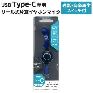 USB Type-C 片耳イヤホンマイク スマートフォン リール式 最大伸長70cm 音楽 ハンズフ...