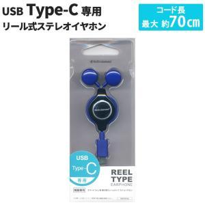 USB Type-C ステレオイヤホン スマートフォン ブルー ステレオ リール式 最大70cm 両...