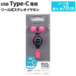 USB Type-C ステレオイヤホン スマートフォン マゼンタ ステレオ リール式 最大70cm ...