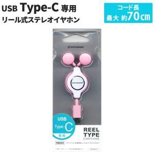 USB Type-C ステレオイヤホン スマートフォン ピンク ステレオ リール式 最大70cm 両...