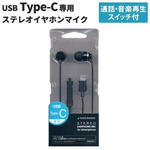 USB Type-C イヤホンマイク スマートフォン ブラック ステレオ 音楽 ハンズフリー通話 マイク ボリューム 着信応答スイッチ 簡単 シンプル RESMSC01BK|ai-en