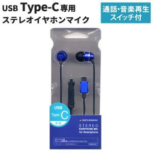 USB Type-C イヤホンマイク スマートフォン ブルー ステレオ 音楽 ハンズフリー通話 マイ...