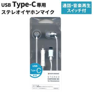 USB Type-C イヤホンマイク スマートフォン シルバー ステレオ 音楽 ハンズフリー通話 マイク ボリューム 着信応答スイッチ 簡単 シンプル RESMSC01SV|ai-en