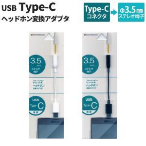 ラスタバナナ RHEC3501WH USBタイプC→3.5mmヘッドフォン変換アダプタ ホワイトの商品画像|ナビ