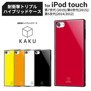 iPod touch 第7世代 第6世代 第5世代 耐衝撃ケース 衝撃吸収エアクッション アイポッド 2019 2015 2014 2012 KAKU シンプル Ray-out RS-T8K3TB ai-en
